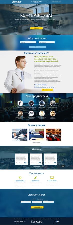 Сайт аренды конференц-зала
