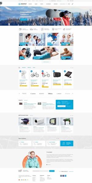 3f69729f8a872 Маркет – адаптивный интернет-магазин - Каталог сайтов