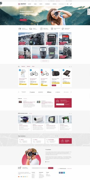 Маркет – адаптивный интернет-магазин