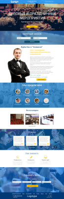 Сайт мероприятий